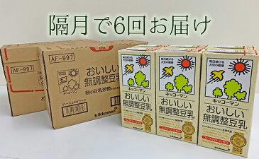 【ふるさと納税】キッコーマン 無調整豆乳1000ml 18本セット(隔月6回) 【飲料類】