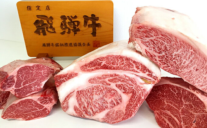 【ふるさと納税】飛騨牛ぜいたくステーキセット 【肉/牛肉/ヒレ】
