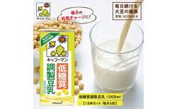 【ふるさと納税】キッコーマン 低糖質調製豆乳1000ml 18本(隔月6回) 【定期便・飲料・ドリンク・加工食品】 お届け:2週間〜1か月程度でお届け予定です。・・・ 画像1