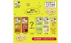 【ふるさと納税】お楽しみ付き キッコーマン豆乳満喫便(200ml×54本) 【加工食品・乳飲料・ドリンク・美容】 お届け:2週間〜1か月程度でお届け予定です。・・・ 画像1