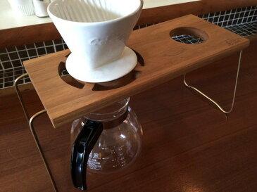 【ふるさと納税】2point Coffee drip stand 胡桃材&真鍮製のスタンド[D0012]