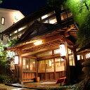【ふるさと納税】文化財の宿 八ツ三館 季節の会席を楽しむ1泊...
