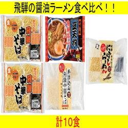 【ふるさと納税】《事前予約制》麺の清水屋醤油らーめん食べ比べセット(計10食)【0005-0003】