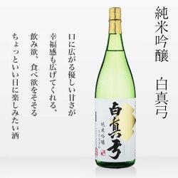 【ふるさと納税】白真弓純米吟醸[B0116]