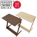 【ふるさと納税】サイドテーブル メープル材 幅60cm 飛騨...