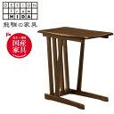 【ふるさと納税】サイドテーブル オーク材 飛騨の家具 イバタ...