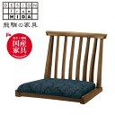 【ふるさと納税】飛騨の家具 イバタインテリア 座椅子(肘無)...