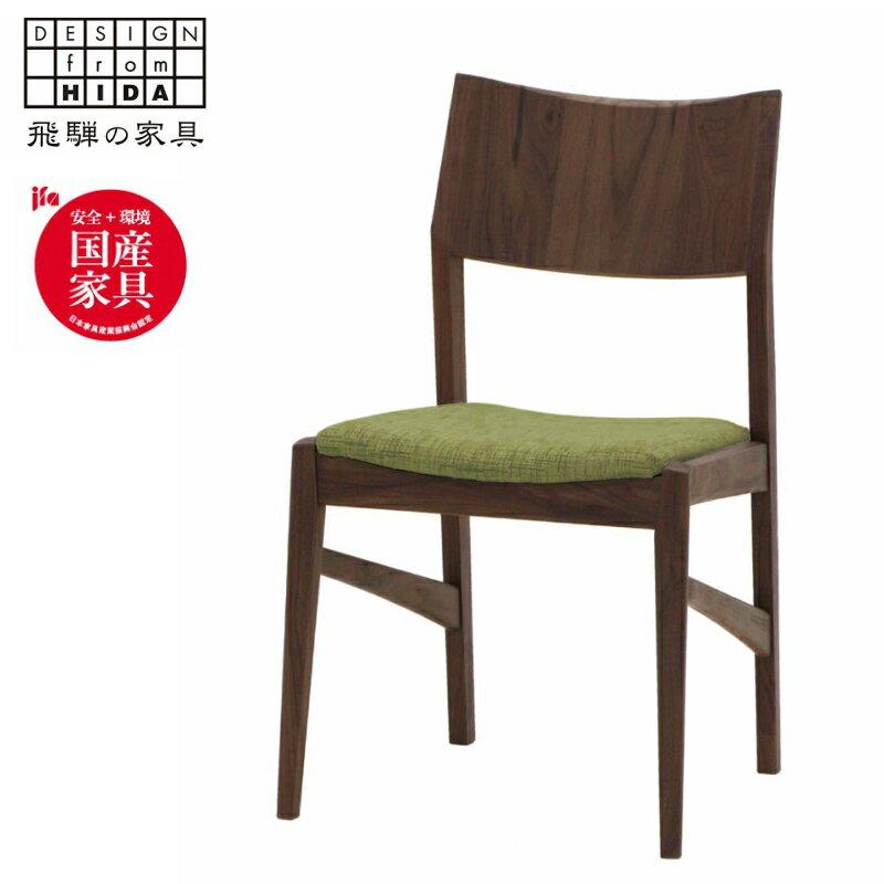 飛騨の家具 イバタインテリア ダイニングチェア(肘無の椅子)Withシリーズ ウォールナット材