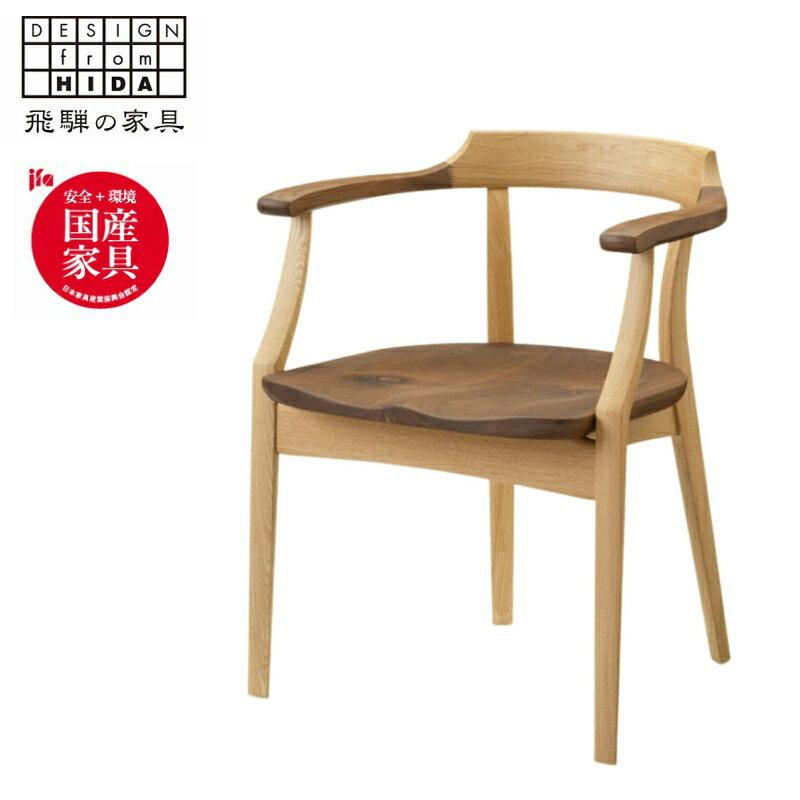 飛騨の家具 イバタインテリア ダイニングアームチェア(肘付の椅子) sign DCA-K184 オーク/ウォルナット材