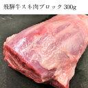【ふるさと納税】飛騨牛 すね肉 ブロック300g A4ランク