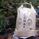 【ふるさと納税】《数量限定》飛騨の米 石神米 新米コシヒカリ...