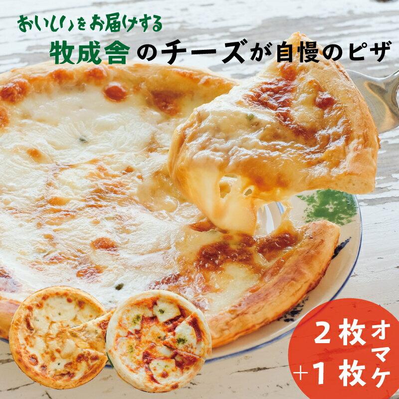 <牧成舎>飛騨のチーズたっぷりピザセット(3枚)