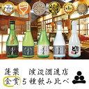 【ふるさと納税】日本酒 蓬莱 渡辺酒造店 地酒 飲み比べセッ