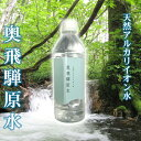 【ふるさと納税】天然水 奥飛騨原水500ml×24本[B01...