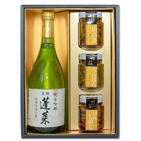 純米吟醸蓬莱と飛騨産山菜3品セット