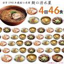 【ふるさと納税】麺の清水屋 ラーメン 4回計46食 定期便