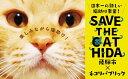 【ふるさと納税】SAVE THE CAT HIDA PROJECTへの返礼品なしの寄附[neko01](クラウドファンディング対象)