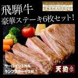 【ふるさと納税】飛騨牛豪華ステーキセット