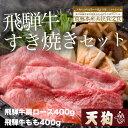 【ふるさと納税】飛騨牛すき焼きセット肩ロース400g・もも4...