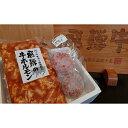 【ふるさと納税】ホルモンハンバーグセット(冷凍)