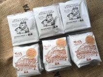 【ふるさと納税】下呂温泉&小坂の滝めぐりコラボレーションドリップコーヒーセット計30杯分