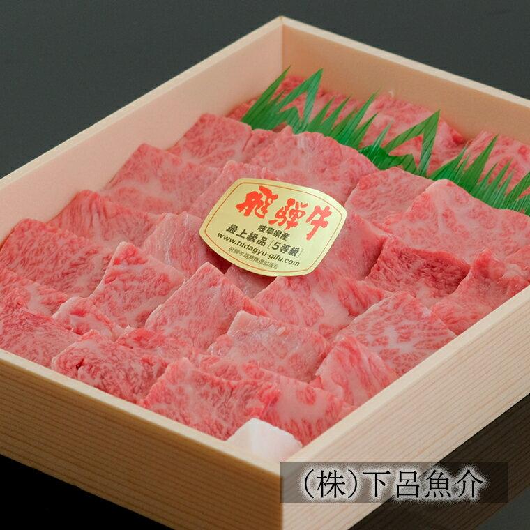 【ふるさと納税 】【最高級】飛騨牛A5ランク 肩ロース焼肉 600g