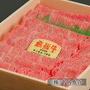 【ふるさと納税 】【最高級】飛騨牛A5ランク サーロインすき焼き1100g