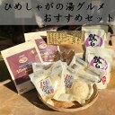 【ふるさと納税】益田清風高校プレゼンツ!ひめしゃがの湯 おすすめセット