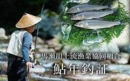 【ふるさと納税】馬瀬川上流鮎年釣証【解禁日6月19日】