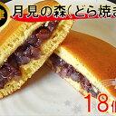【ふるさと納税】月見の森(どら焼き)18個 【お菓子・和菓子...