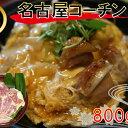 【ふるさと納税】生きいき! 名古屋コーチン 【お肉・鶏肉】