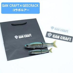【ふるさと納税】GAN CRAFT×GEECRACKコラボルアーセット(岐阜県海津市)
