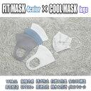 【ふるさと納税】3DFITマスク4枚入り+高機能マスク セットB...