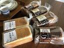 【ふるさと納税】高級食パン なかの(ハーフサイズ) セット