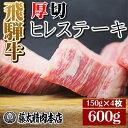 【ふるさと納税】【飛騨牛】ヒレステーキ 4枚入り/1枚約150g 【ヒレ・お肉・牛肉・ステーキ】