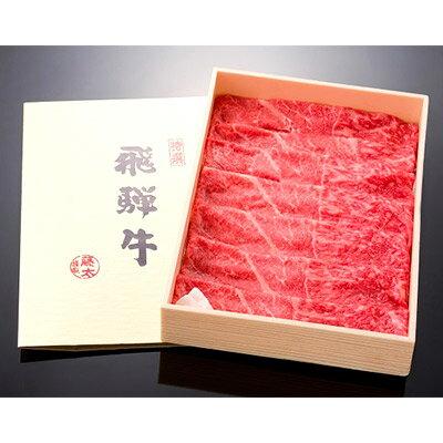 飛騨牛 モモスライス(すき焼き/しゃぶしゃぶ)600g