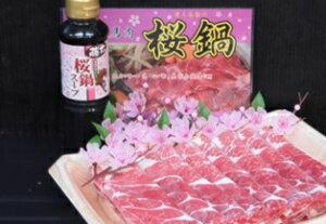 【ふるさと納税】肉の王様「桜肉」(鍋用1kg)オリジナルスープ(300ml)付