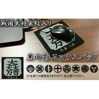 【ふるさと納税】黒御影石マウスパッド 【雑貨・パソコン用品】