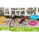 【ふるさと納税】【お土産付き】レンタサイクル1日利用券2名様分(電動自転車) 【体験チケット・レジャー】