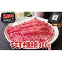 【ふるさと納税】【化粧箱入り・A4等級以上】飛騨牛モモすき焼き用900g 【お肉・牛肉・モモ・すき焼き】