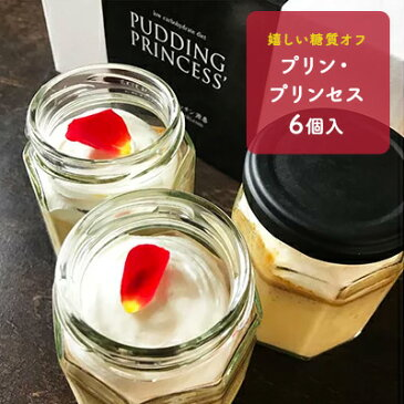 【ふるさと納税】プリン・プリンセス(低糖質プリン)6個 箱入 【菓子/スイーツ・プリン】