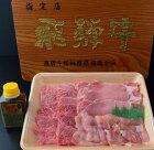 岐阜県焼肉セット