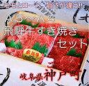 【ふるさと納税】A5〜A3飛騨牛すき焼きセット