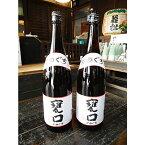 【ふるさと納税】甕口(かめぐち) 1.8L×2本 【日本酒】
