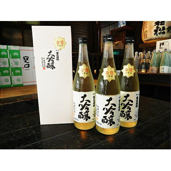 【ふるさと納税】「全国出品」大吟醸富久若松(生酒) 720ml×3本 【日本酒】