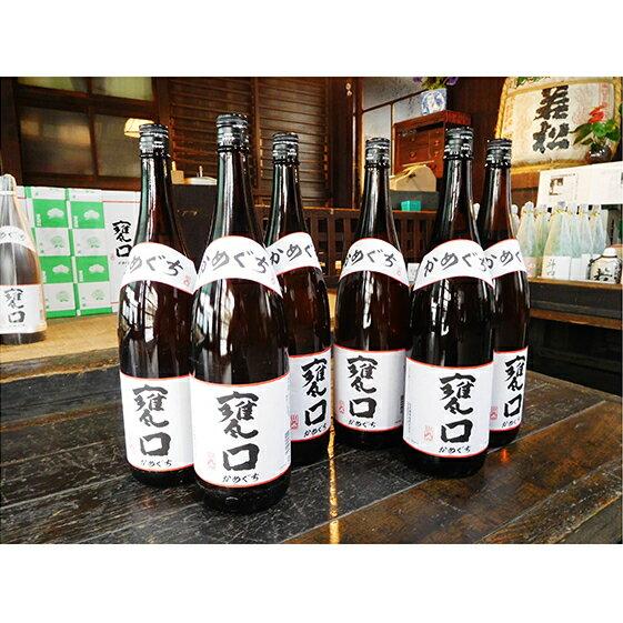 """【ふるさと納税】甕口(かめぐち)""""三昧""""セット 1.8L×6本 【日本酒】"""