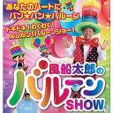 【ふるさと納税】風船太郎のドキドキ!わくわく!ルンルン!バルーンショー! 【チケット】