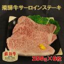 【ふるさと納税】A4等級以上 飛騨牛サーロインステーキ 250g×6枚 【サーロイン・お肉・牛肉・ステーキ】 お届け:※12月16日〜1月10日は出荷出来ませんのでご注意下さい。