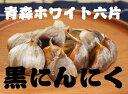【ふるさと納税】青森ホワイト六片黒にんにく お得パックの7セ...