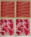 【楽天ふるさと納税】A5等級 お徳用すき焼きセット モモ又はカタ肉スライス約600g(約300g×2パック)・小間切れお徳用約800g(約400g×2パック)